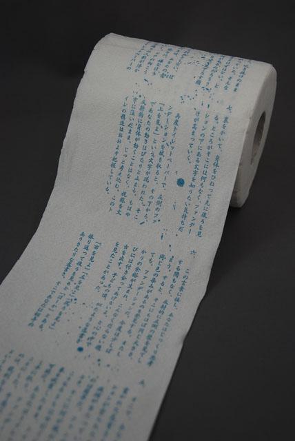 creepy-toilet-paper-picture-2